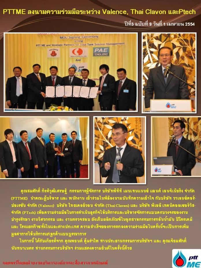 PAE (Thailand) Public Company Limited